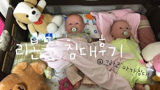 리본돌 침대 후기/그라코 아기침대/번개장터/리본돌/베렝…