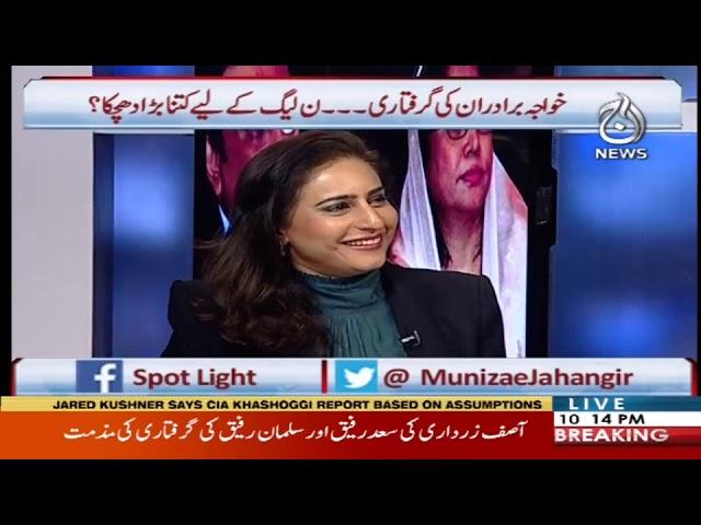 Spot Light with Munizae Jahangir | 11 December 2018 | Aaj News