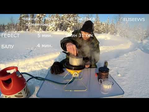 обогрев палатки зимой, что выбрать гефест турист или ик обогреватель баллу, тест алюминиевой посуды