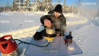 обогрев палатки зимой, что выбрать гефест турист или  ик обогреватель баллу, тест