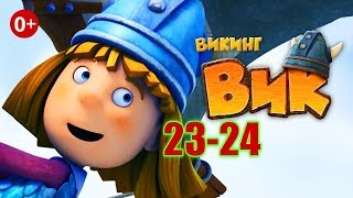 Викинг Вик 23-24 серия предсказание от Cartoon RUS