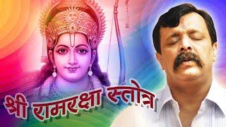 Ramraksha Stotra Pathan