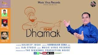 Dhamak Kuldeep Joshi Free MP3 Song Download 320 Kbps