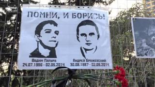 В Донецке вспоминали погибших в одесском Доме профсоюзов