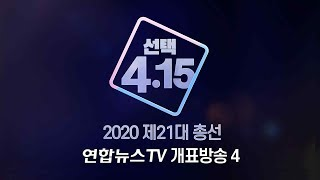 [다시보기] 2020 제21대 총선 연합뉴스TV 개표방송 4 / 연합뉴스TV (YonhapnewsTV)/ 연합뉴스TV (YonhapnewsTV)