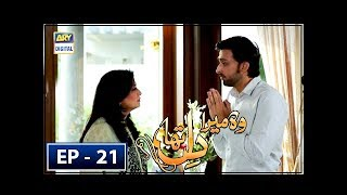 Video Woh Mera Dil Tha Episode 21 - 14th September 2018 - ARY Digital Drama download MP3, 3GP, MP4, WEBM, AVI, FLV September 2018