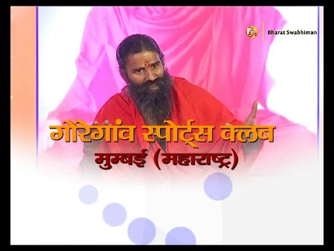 Goregaon Sports Club: Swami Ramdev | Mumbai, Maharashtra | 18 Jan 2016