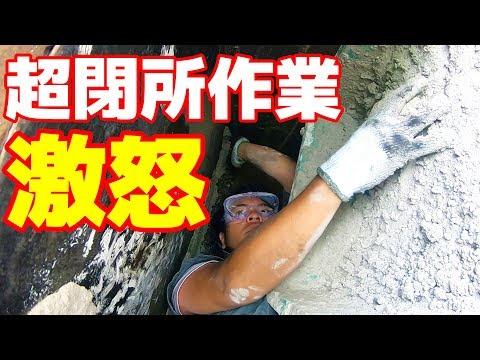高温ピザ釜の中で、黙々と作業していたお塩の不満が爆発…【DIYピザ釜#7】