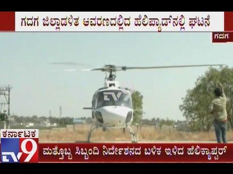 H D Deve Gowda travelling Helicopter Landing Problem in Gadag