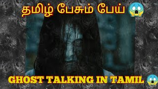 GHOST CAUGHT ON CAMERA TALKING IN TAMIL | தமிழ் பேசும் பேய் | parody | MadLipZ | tamil MadLipZ | DIY