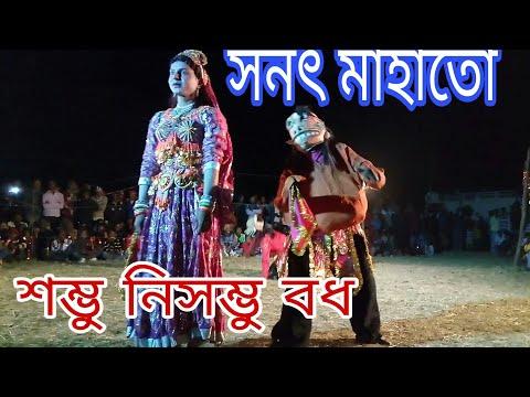 Sanath Mahato Cho Dance ## Sambhu nisambhu...