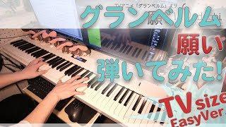 グランベルムエンディングテーマ「願い」のかんたんピアノバージョンで...