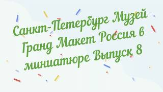 Россия Санкт Петербург Музей Гранд макет Россия в миниатюре Выпуск 8