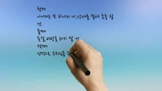 [목소리캠페인]대전_괴정중_고요한_채팅예절