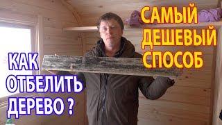 СИНЕВА в Бане и Доме? Отбеливание  древесины за 30 руб! Биозащита дерева.