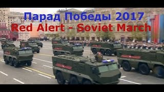 Парад Победы в Москве 2017 (Red Alert - Soviet March) l Russian Victory Day Parade 2017
