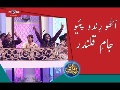 Utho Rindo Piyo Jaam E Qalander | Jamshed Sabri | Qawali | Ishq Ramazan | TV One | 2017