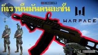 ก็เรานั้นมันคนละชั้น | Warface Thailand