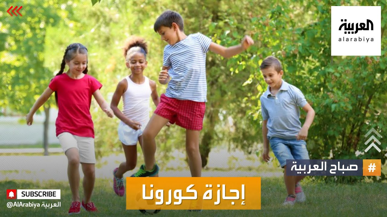 صباح العربية | إجازة الأطفال مجددا في كورونا