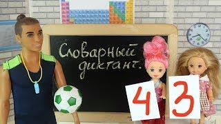 УЧИТЕЛЬ ФИЗКУЛЬТУРЫ НА ЗАМЕНЕ  Барби #Школа Учительница Куклы Игрушки Для девочек