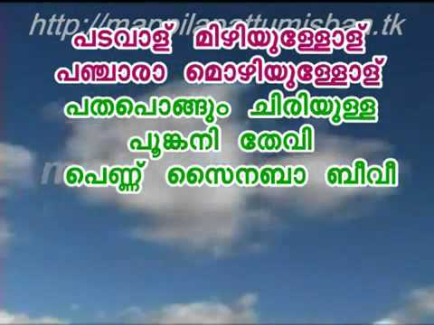 PADAVAALU MIZIYULLOLE (Karaoke with Lyrics).NEW . by ANWAR PANNIKAMDAN