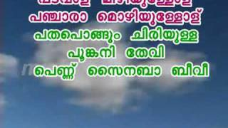 PADAVAALU MIZIYULLOLE (Karaoke with Lyrics).NEW . by ANWAR PANNIKAMDAN