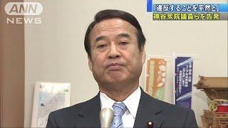 自民党の神谷昇衆議院議員が先月の衆議院議員選挙前に大阪の地元市議ら...