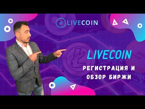 ⛔ Биржа Livecoin больше не будет работать ⛔