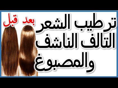 علاج الشعرالتالف: خلطة لتنعيم الشعر الخشن,ترطيب الشعر الناشف الجاف و المتقصف بسبب السشوار والصبغات