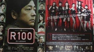 R100 B 2013 映画チラシ 2013年10月5日公開 【映画鑑賞&グッズ探求記 ...