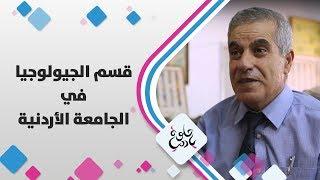 قسم الجيولوجيا في الجامعة الأردنية