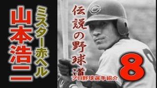 伝説の野球道 広島カープ 山本浩二 ミスター赤ヘル 8 25年ぶりの優勝を...
