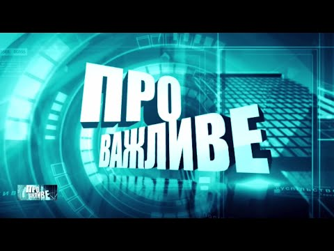 Телеканал ІНТБ: «Про важливе». Олеся Капуш, Микола Казюк