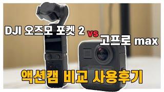 DJI 오즈모 포켓 2 vs 고프로 max 액션캠 비교…