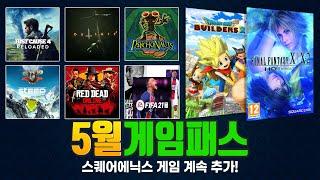 [게임패스] 21년 5월 게임패스 추가 게임들 소개! …