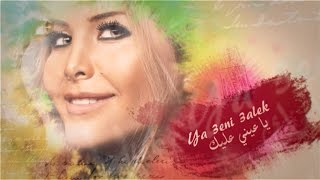 Aline Lahoud - Ya 3eni 3alek l Lyric Video l ألين لحود - يا عيني عليك
