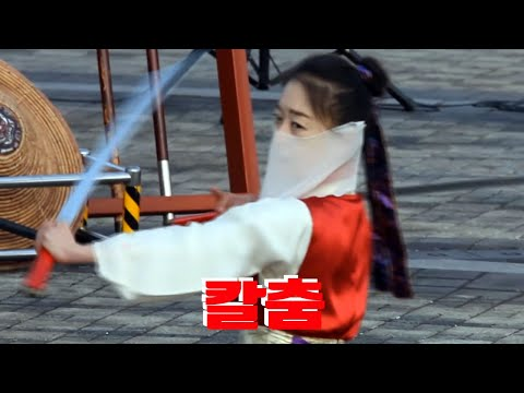검무,칼춤, Sword Dance, 서울여행, 한국여행, 한국투어, 국내여행, Korea Tour TV