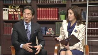 【賢者の選択】ネスレ日本  社長対談テレビ番組 Japanese company president interview! CEO TV