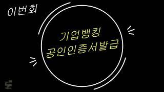 [한국회사만들기] 5. 기업뱅킹공인인증서발급