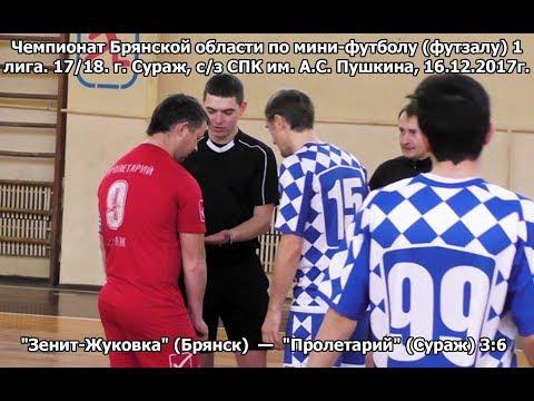 Зенит Жуковка  —  Пролетарий Сураж 3-6