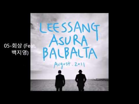 리쌍(Leessang) 7집 전곡 모음