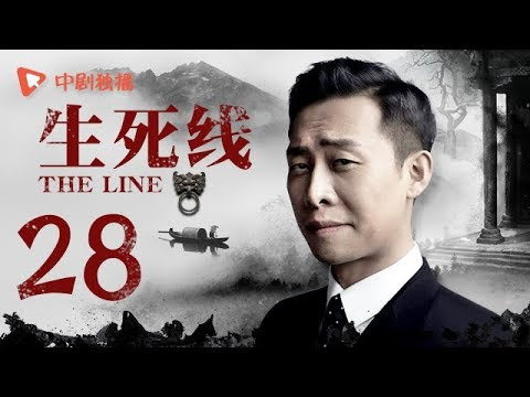生死线 28 | THE LINE 28(李晨 、杨烁 、张译 、廖凡 领衔主演)