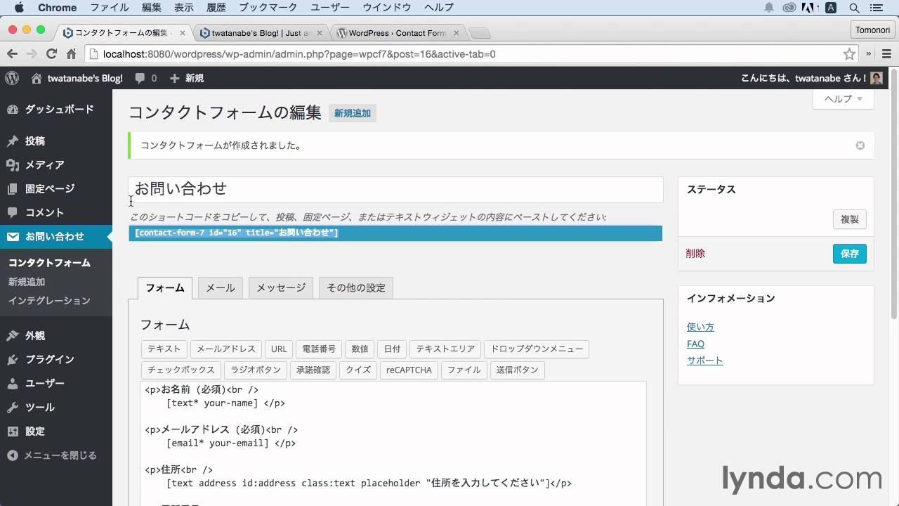 WordPress コ ン タ ク ト フ ォ-ム 実 装.シ ョ-ト コ-ド を 使 っ て フ ォ-ム を 設 置