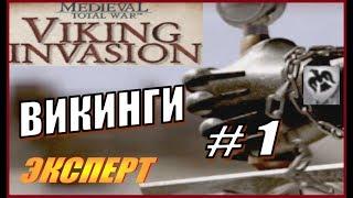 Medieval Total War. Viking Invasion. Викинги #1 - Грабить и разорять!