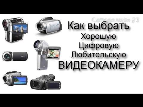 Видеокамеры - купить цифровую видеокамеру в кредит, цены