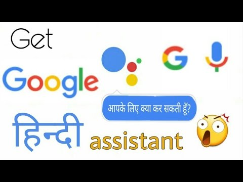 Get Google Assistant in hindi