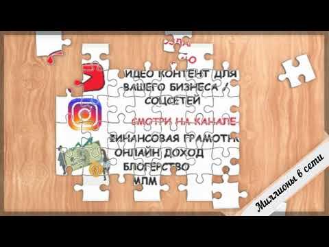 ТРЕЙЛЕР КАНАЛА МИЛЛИОНЫ В СЕТИ