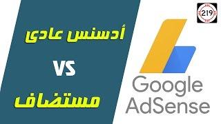 الفرق بين ادسنس عادي وادسنس مستضاف | Adsense Types