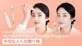 Wrinkless Meso Change Program - 大切な人への贈り物 ‐