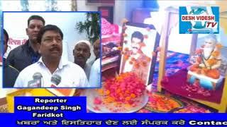 Desh Videsh Tv - Ludhiana ਅਗਨੀ ਕਾਂਡ ਵਿਚ ਮਾਰੇ ਗਏ Laxman Dravid Nu Shardanjli | Faridkot News